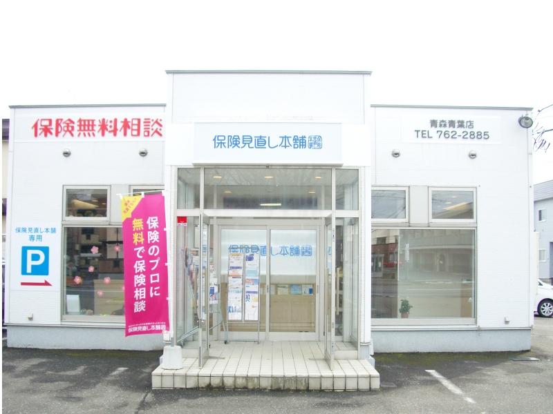 青森青葉店