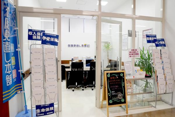 木更津イオンタウン店