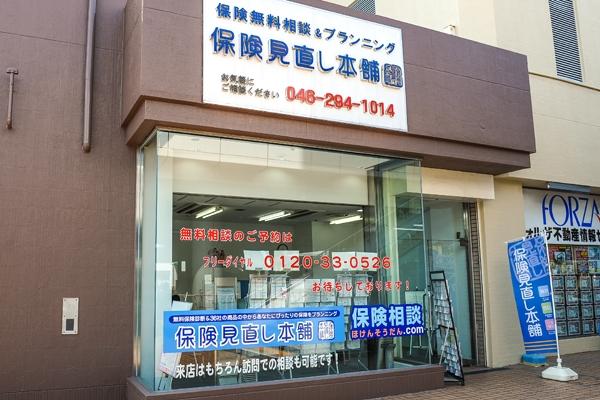 厚木シティプラザ店