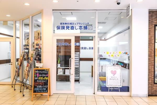 トツカーナモール店
