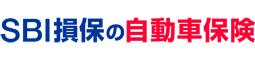 SBI損保の自動車保険(個人総合自動車保険)