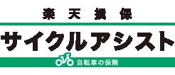 楽天損保のサイクルアシスト(傷害総合保険の自転車向けプラン)