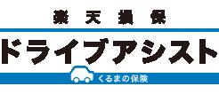 楽天損保のドライブアシスト(個人用自動車保険)