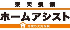 楽天損保のホームアシスト(家庭総合保険)